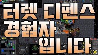 스타크래프트 리마스터 유즈맵 터렛 디펜스 1004v 이 유즈맵 경험자입니다. 제가 오더 내려볼께요 하하하;; (StarCraft Remastered Turret Defence)