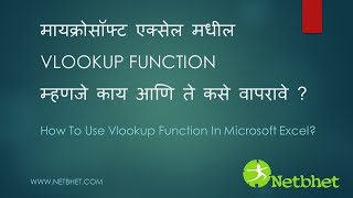 How to use VLOOKUP FUNCTION (Marathi computer training - MS Excel)