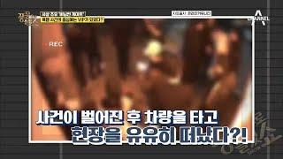 [버닝썬 게이트]의 시작 '폭행 사건'의 내막에는 VIP가 있었다? l 풍문으로 들었쇼 180회