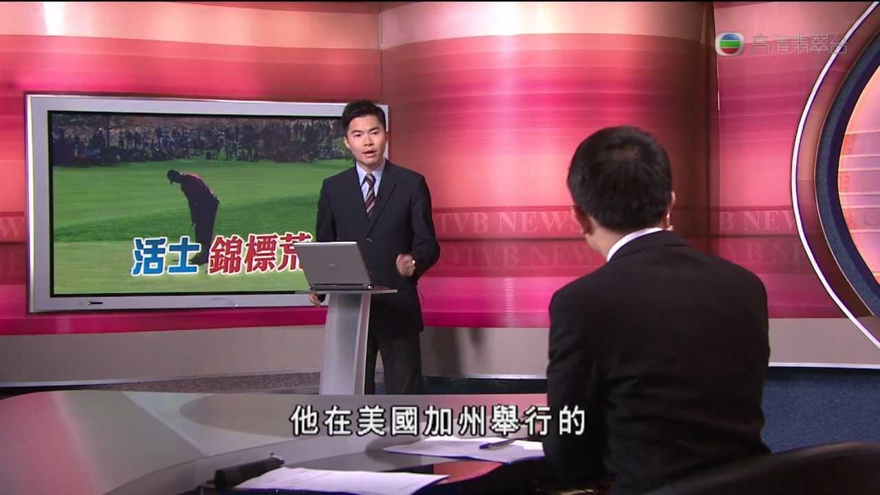 10-10-2011   文宇軒 陳嘉欣   晚間新聞體育 - YouTube