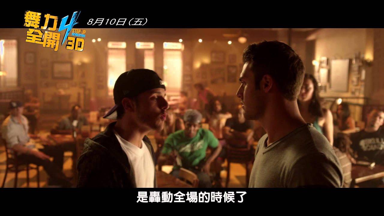 威視電影發行【舞力全開4 3D】30秒酷炫版預告 HD 8/10 正式上映!! - YouTube