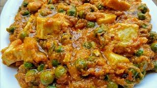 घर पर बनाये एकदम रेंस्टोरेंट जैसा मटर पनीर   Restaurant style Matar Paneer Recipee In Hindi