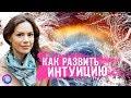 КАК РАЗВИТЬ ИНТУИЦИЮ – Екатерина Самойлова