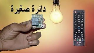 دائرة كهربائية صغيرة للتحكم في كل المصابيح والأجهزة المنزلية عن بعد