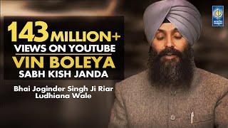 Vin Boleya Sabh Kish Janda - Bhai Joginder Singh Riar Ludhiana Wale | Shabad Kirtan | Amritt Saagar