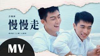 許魏洲 - 慢慢走【官方Official MV - 海邊版(海因)】《上癮》網絡劇片尾曲 Walk Slowly Addicted Webseries