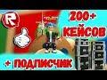 Роблокс ОТКРЫВАЕМ 200 КЕЙСОВ + ПОДПИСЧИК. Симулятор КОПАТЕЛЯ   ROBLOX по русски