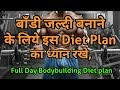 Bodybuilding full Day Diet plan Bodybuilding tips in Hindi gym workout tips in hindi