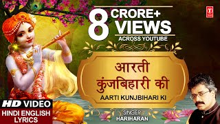 Aarti Kunj Bihari Ki KRISHNA AARTI with LYRICS By HARIHARAN I FULL SONG I JANMASHTAMI SPECIAL