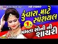 Gujarati Shayari    Mamta Soni ni Gujarati Comedy Shayari    મમતા સોનીની ગુજરાતી કૉમેડી શાયરી   