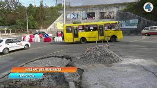 Біля двоаркового мосту у Тернополі облаштовують постійне кругове перехрестя