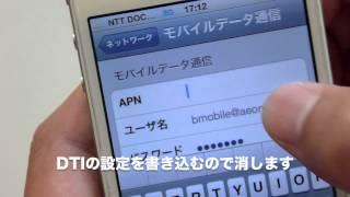 DTIの月額490円SIMをSIMフリーiPhoneに入れてみた