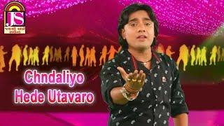 Rohit Thakor New Song 2017 | New Gujarati Live ″Chndaliyo Hede Utavaro″ Song | Full