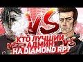 САМЫЙ ЛУЧШИЙ АДМИН НА DIAMOND RP? Roma Dit VS Stil Dewerro!
