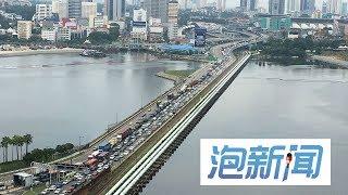 17/10: 马哈迪欲建马新弯桥 林冠英刘镇东有立场