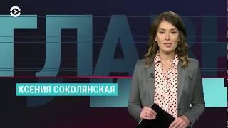 Обвал акций Яндекса и ответ Навальному | #Главное | 19.10.18