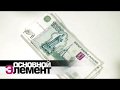 Психология денег | Основной элемент