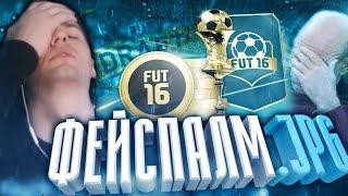 FIFA16 - ФЕЙСПАЛМ.JPG