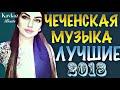ЛУЧШИЕ ЧЕЧЕНСКИЕ ПЕСНИ 2018 СУПЕР СБОРНИК Chechen MUSIC