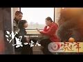 《回家过年》 第三集 沙县一家人: 团圆是分别的开始   CCTV