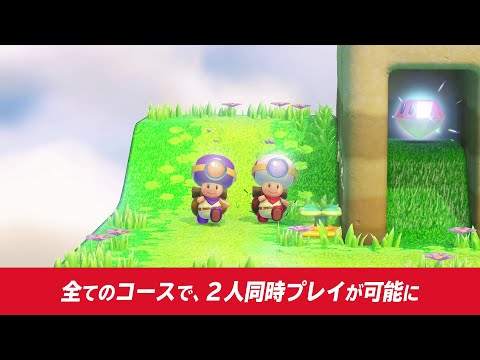 【情報】前進!奇諾比奧隊長 更新新內容 @NS / Nintendo Switch 哈啦板 - 巴哈姆特