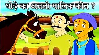 Akbar Birbal–Ghode Ka Asli Malik Kaun–घोड़े का असली मालिक कौन-Animation Hindi Moral Stories For Kids
