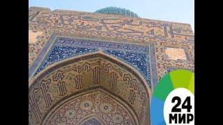 Пять причин поехать в Туркестан - МИР 24