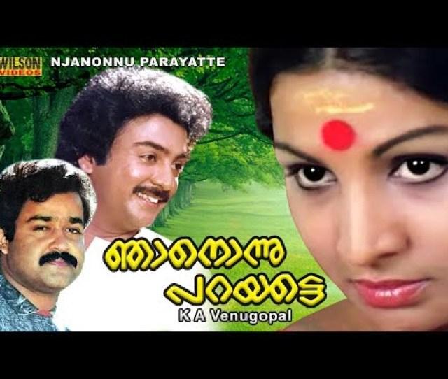 Njan Onnu Parayatte  Malayalam Full Movie Mohanlal Malayalam Movies Online