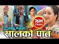 New Nepali lok dohori song 2075 | सालको पातको टपरी Salko patko | Kulendra Bishwakarma & Bishnu Majhi