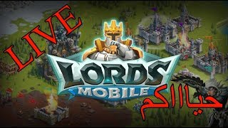 🔴 Lords Mobile : لوردس موبايل   حياكم