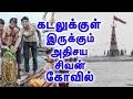 மக்களுக்காக கடலை உள்வாங்கும் அதிசய சிவனின் சக்தி | The Secret Of Under Water Siva Temple