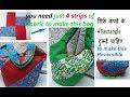 कपड़े के सिर्फ 4 Rectangle टुकडे चाहिए REVERSIBLE handmade shopping bag/Travel Bag/shoulder bag