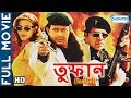 Toofan (HD) - Superhit Bengali Movie - Mithun - Aditya Pancholi - Hemant Birju - Bengali Dubbed