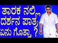 Darshan's Tarak Kannada Movie | ತಾರಕ ನಲ್ಲಿ ದರ್ಶನ ಪಾತ್ರ ಏನು ಗೊತ್ತಾ ? | YOYO TV Kannada