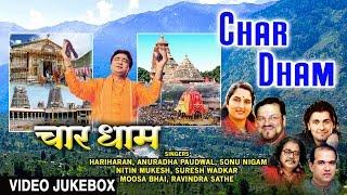 Char Dham I Hindi Movie Songs I Full Songs I GULSHAN KUMAR, HARIHARAN, ANURADHA PAUDWAL,SURESH