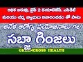 health tips in telugu|సబ్జా గింజలు|health benefits of sabja seed|tuk maria|faluda|greencross
