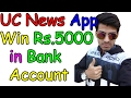 (Maha Loot)|Giveaway| UC News App-Refer and Win Rs.5000 Directly in Bank Account(Proof Added)