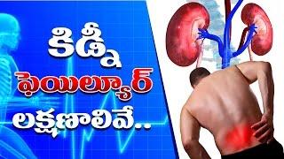 Features Of Kidney Failure In Telugu || కిడ్నీ ఫెయిల్యూర్ యొక్క లక్షణాలు ఇవే ! || YOYO TV Health