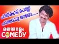 പാൽക്കാരി പെണ്ണേ പാലൊന്നു തായോ .... | Jagathy Non Stop Comedy Scene | Latest Comedys Scenes