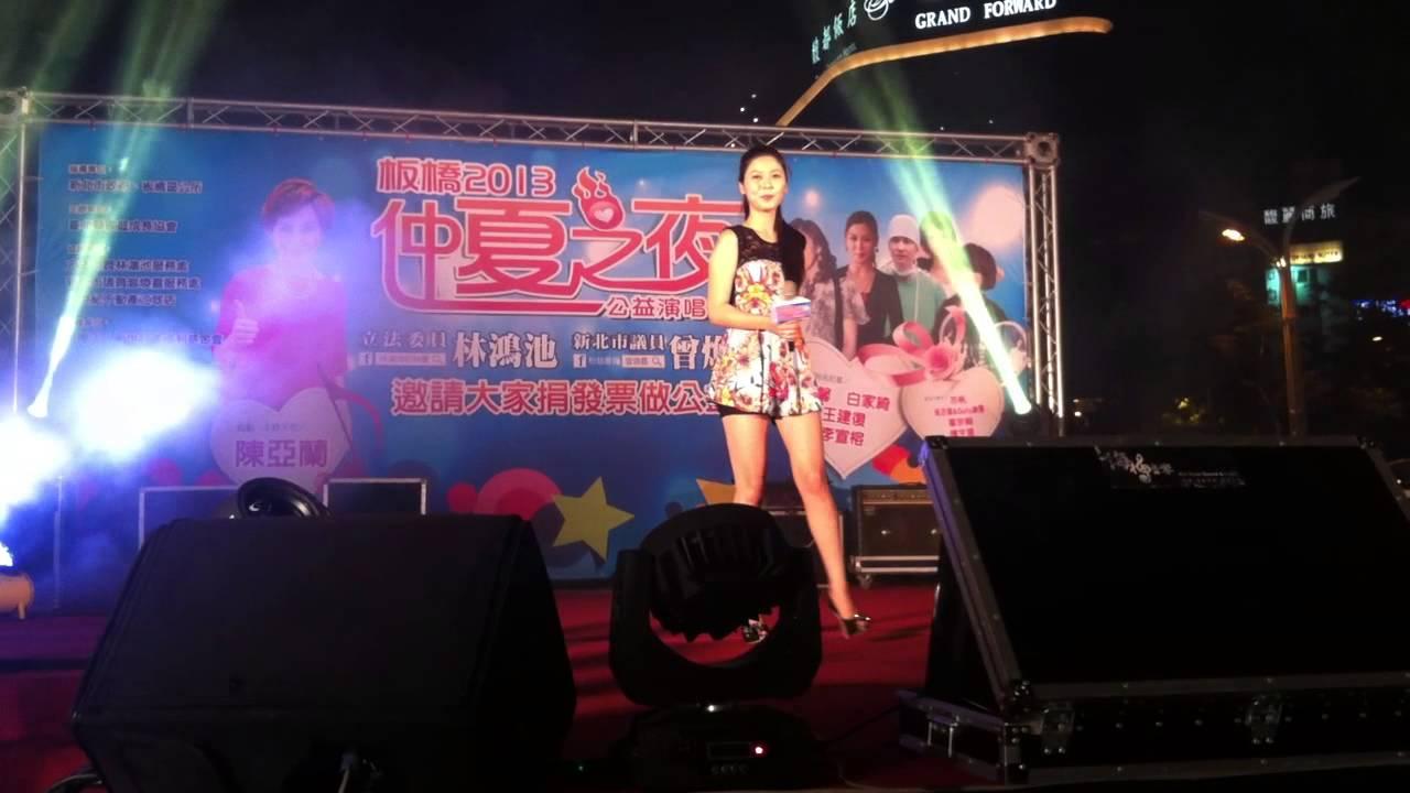 【2013仲夏之夜】白家綺(艷妃)-姐姐妹妹站起來 - YouTube