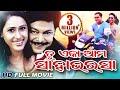 TU EKA AMA SAHA BHARASA Odia Full Movie | Siddhant & Jyoti | Sidharth TV