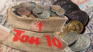 #Топ10. Обзор лучших находок-монет найденных в земле.