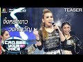 I Can See Your Voice Thailand | จิ้งหรีดขาว วงศ์เทวัญ | 31 ก.ค. 62 TEASER