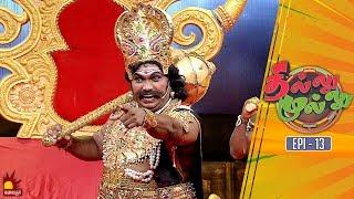 தில்லு முல்லு   Thillu Mullu   Episode 13   17th October 2019   Comedy Show   Kalaignar TV