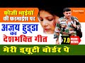 AJAY HOODA & POOJA HOODA LATEST HARYANVI DESHBHAKTI SONG | MERI DUTY BORDER PE | NEW HARYANVI SONG
