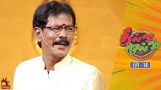 தில்லு முல்லு   Thillu Mullu   Episode 14   18th October 2019   Comedy Show   Kalaignar TV