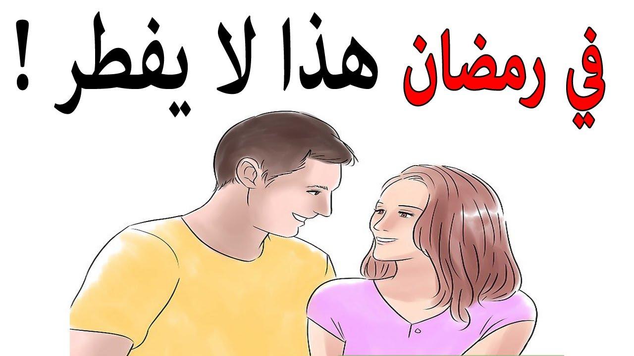 بالدليل اشياء يفعلها المتزوجون والمراهقون في نهار رمضان ولا