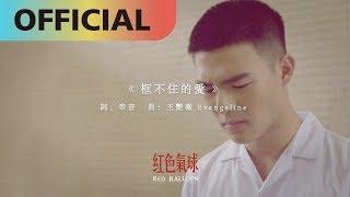王艷薇 Evangeline - 【框不住的愛】|網路劇【紅色氣球】插曲Official Lyric