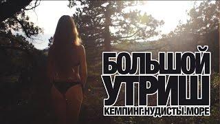 АНАПА БОЛЬШОЙ УТРИШ 2016 - КЕМПИНГ. НУДИСТЫ. МОРЕ