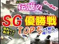 【競艇】主が競艇の歴史に残ると思うSG優勝戦TOP5 【1995年~2015年】